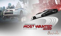 [مراجعة] السرعة و الجنون مع اللعبة الرائعة Need For Speed Most Wanted