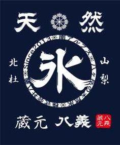 新氷旗_濃紺●3 Icon Design, Brand Identity Design, Branding Design, Korean Letters, Chinese Logo, Logo Branding, Corporate Branding, Logo Desing, Japan Logo