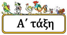 Δημιουργίες από καρδιάς... Education, Signs, School, Blog, Classroom Ideas, Google, Program Management, Shop Signs, Sign