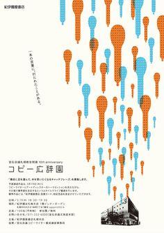 宣伝会議札幌イベント告知