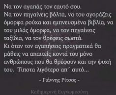 Greek Quotes, Life Lessons, Best Quotes, It Hurts, Remedies, Letters, Teaching, Thoughts, Motivation