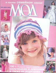 Журнал мод 453 - Журнал мод - Журналы по рукоделию - Страна рукоделия