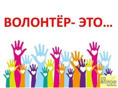 Презентация для детей о волонтерах и их деятельности. Скачать