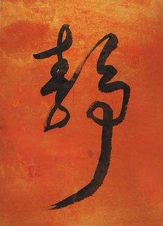 Tranquility - Original Chinese Calligraphy - For the Goodness of the World - Wall Art - Zen Art - Birthday on Etsy, $65.00