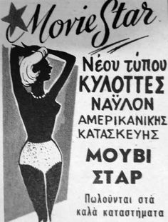old greek old advertisements -Movie Star - underwear