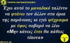 Stupid Funny Memes, Funny Quotes, Funny Shit, Funny Greek, Funny Statuses, Greek Quotes, True Words, Laugh Out Loud, Just In Case