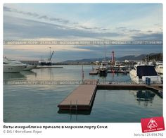 Яхты и корабли на причале в морском порту Сочи © DiS / Фотобанк Лори