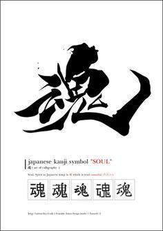 soul kanji tattoo, via Flickr.
