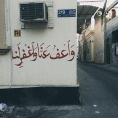 """""""وَاعْفُ عَنَّا وَاغْفِرْ لَنَا""""""""And Erase Our Sins, And Grant Us Forgiveness""""-(The Holy Quran 2:286)"""