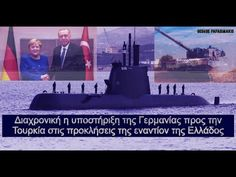 Διαχρονική η υποστήριξη της Γερμανίας προς την Τουρκία στις προκλήσεις τ...