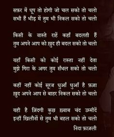 Shayari -said in parliament by p.m. Modi...