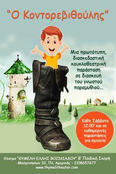 Ο Κοντορεβυθούλης - http://www.all4mama.gr/ο-κοντορεβυθούλης/