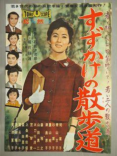 Japanese Film, Japanese Beauty, Japanese Style, Black Pin Up, Yoko, My Favorite Things, Retro, Cover, Movie Posters