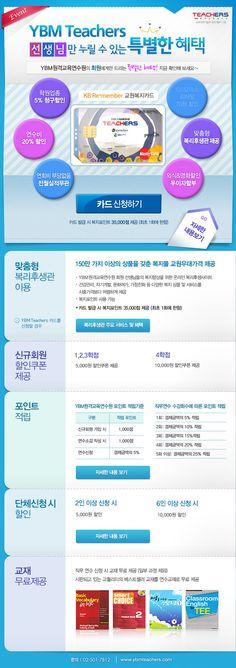 [교원연수원] KB교원복지카드 홍보 페이지 (양지선)
