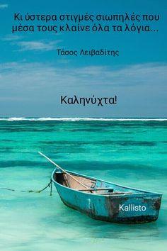 Greek, Greece