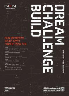 NHN엔터테인먼트2014년상반기기술부문인턴십모집