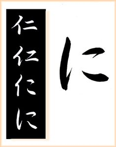 Hiragana, Kanji Japanese, Japanese Calligraphy, Typography, Teaching, Presents, Letterpress, Letterpress Printing, Learning