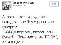 """""""Русские не угрожают и не терпят, когда их поучают"""