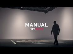 ▶ MANUAL(マニュアル)/ドコモdビデオ - YouTube