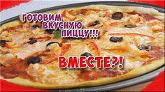 Готовим пиццу!  Кефирная пицца!  Готовим вместе?!