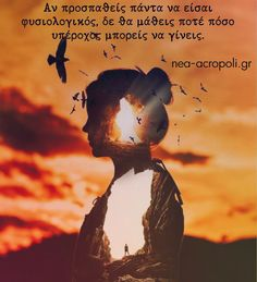 Greek Quotes, Philosophy, Wisdom, Words, Movie Posters, Letters, Tips, Thoughts, Messages