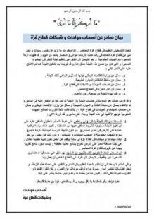 أصحاب المولدات الكهربائية تضع شرط لعودة عملها في غزة Journal Bullet Journal Personalized Items