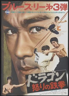 ... Fist of Fury (Jing wu men, aka The Chinese Connection) (1972, ...