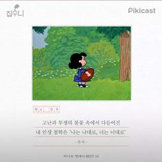 Wise Quotes, Famous Quotes, Dont Quit Your Daydream, Daily Mood, Korean Language, Study Motivation, Emoticon, Say Hi, Art For Kids