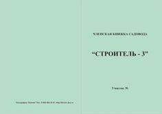 Пример «Членская книжка садовода» http://gazeta-pravo.ru/novyj-dachnyj-zakon-pro-sadovodcheskoe-i-ogorodnicheskoe-nekommercheskoe-tovarishhestvo/