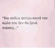 Greek Love Quotes, Funny Greek Quotes, Greek Memes, Cute Quotes, Best Quotes, Funny Status Quotes, Funny Statuses, Saving Quotes, Heartbroken Quotes