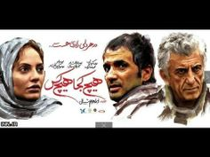 Hich Koja Hichkas full movie - هیچ کجا هیچکس