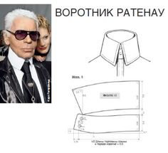 Tunic Sewing Patterns, Clothing Patterns, Dress Patterns, Karl Lagerfeld, Tailoring Techniques, Sewing Techniques, Sewing Collars, Collar Designs, Collar Pattern