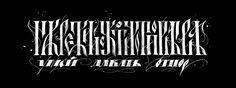 Cyrillic calligraphy experiments on Behance