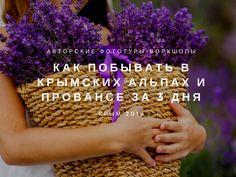 Фототуры, воркшопы по Крыму