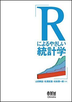 [山田 剛史, 杉澤 武俊, 村井 潤一郎]のRによるやさしい統計学