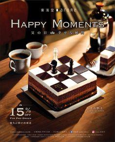 j arome j Food Poster Design, Menu Design, Food Design, Chess Cake, Cake Packaging, Western Food, Food Advertising, Food Concept, Pastry Cake