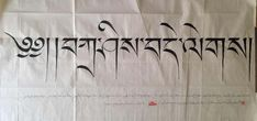 རྟ་མགྲིན་མགོན་པོ། - 中国藏族书法网 Curtains, Lettering, Shower, Prints, Calligraphy, Rain Shower Heads, Blinds, Drawing Letters, Showers