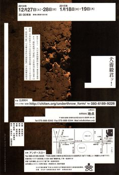 chirashi ga me ni shimiru Book Design, Layout Design, Print Design, Graphic Design, Typography Poster, Typography Design, Chinese Typography, Poster Layout, Exhibition Poster