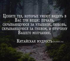 «Восточная мудрость – один из самых важных источников света, она избавляет мысль человека от зам...