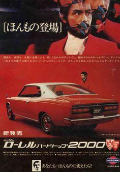ニッサン ローレル | Nissan - publ