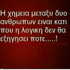Quotable Quotes, Book Quotes, Life Quotes, Big Words, Greek Words, Feeling Loved Quotes, Perfection Quotes, Meaning Of Life, Greek Quotes