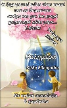 Ομορφα. Λογια Greek Quotes, Greek Sayings, Good Morning Quotes, Good Night, Lunch Box, Beautiful, Happy, Mondays, Friendship