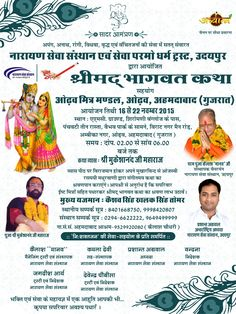 Watch Live telecast of Shrimad Bhagwat Katha direct from #Ahmadabad on Adhyatm TV Channel from 2 to 6 pm. www.narayanseva.org