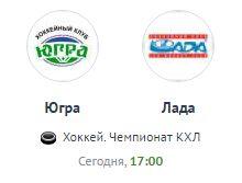 Прямая трансляция: Хоккей. ЮГРА - ЛАДА (21.01.2016)