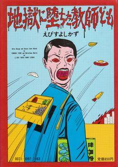 Japanese Book Cover: Teacher Fallen to Hell. Yoshikazu Ebisu. 1981