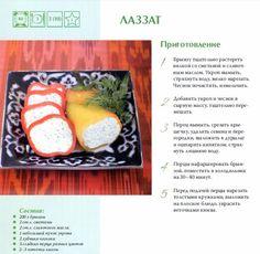 Узбекская кухня. Лаззат