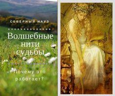 Наузы. Славянская магия узелков.