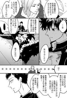 Overhaul x Midoriya Izuku