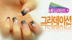 소셜블로그 - 신지연의 네일아트 2탄 '그라데이션아트' Acrylic Nails At Home, Mani Pedi, Nail Tips, Class Ring, Gradation Nail, Nail Art, Korean, Korean Language, Gradient Nails