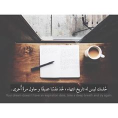 Instagram photo by arabic_quote -  - لا تتخلى عن حلمك